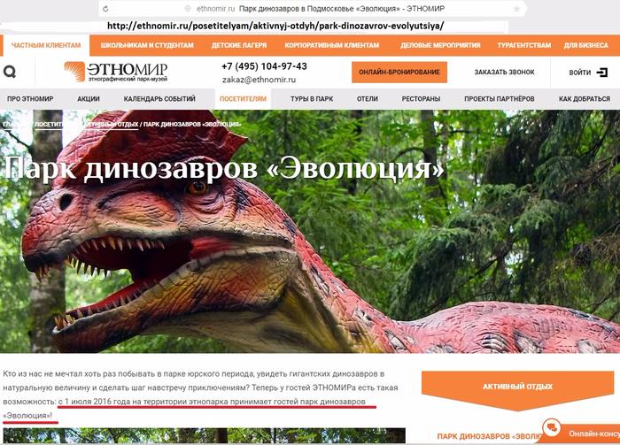 этнопарк- динозавры-1 (700x503, 432Kb)