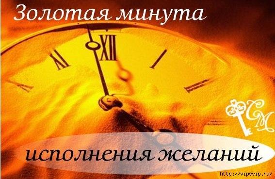 5745884_volshebnaya_minytka (567x369, 137Kb)