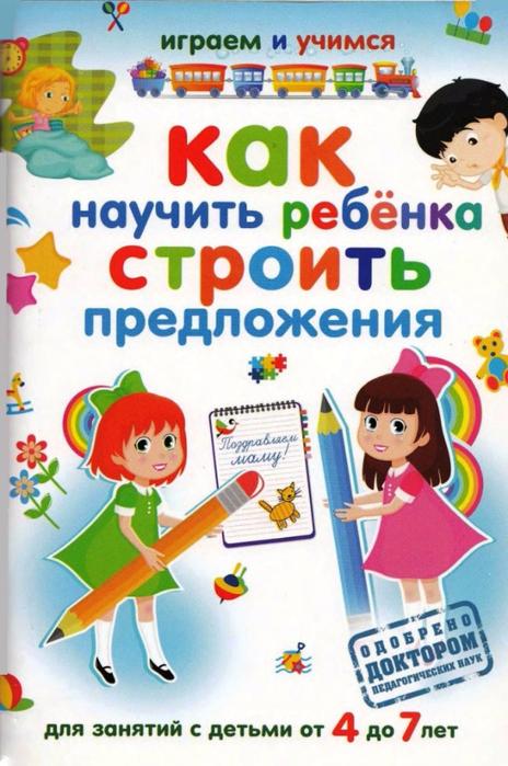 Nikolaev_-_Kak_nauchit_rebenka_stroit_predlozhe-4 (464x700, 394Kb)