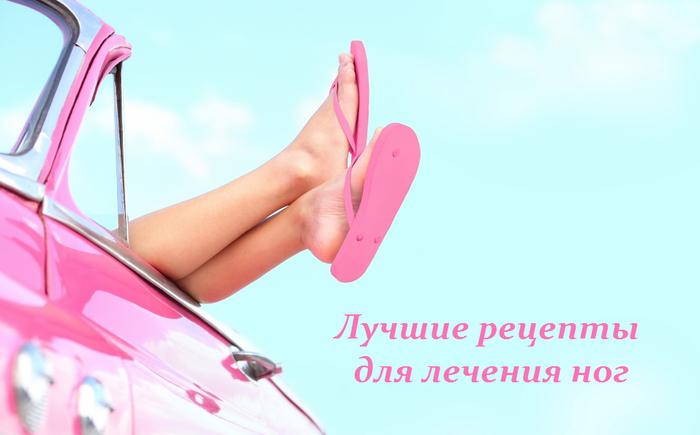 2749438_Lychshie_recepti_dlya_lecheniya_nog (700x435, 260Kb)