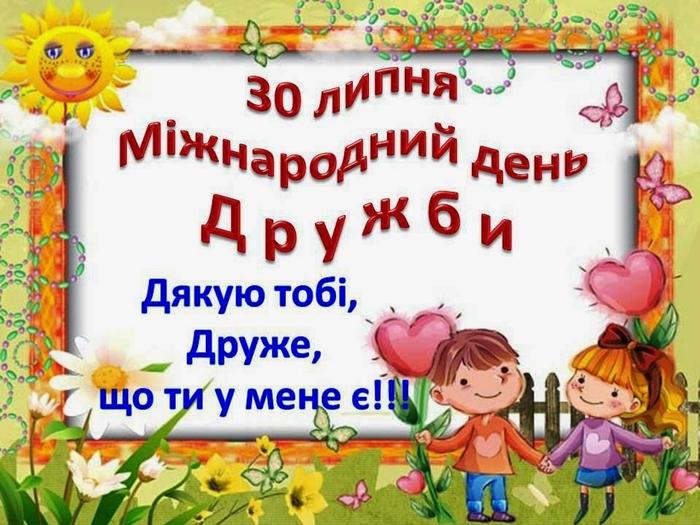 День дружби (700x525, 399Kb)