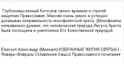 mail_99652422_Glubokomyslennyj-bogoslov-svoego-vremeni-i-strogij-zasitnik-Pravoslavia-Maksim-ocen-umelo-i-uspesno-dokazyval-nepravilnost-monofilitskoj-eresi-Monofility-nepravilno-dumali-cto-celoveces (400x209, 9Kb)