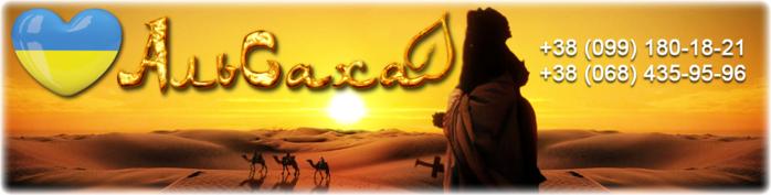 """alt=""""�������� ����� � ����������� ��������� �� ��������-�������� ������� � �����.""""/2835299_internetmagazin_AlSaha_v_Kieve (700x177, 190Kb)"""
