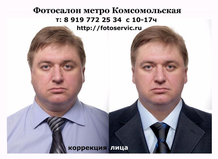 фотосалон метро комсомольская.5.. (700x511, 268Kb)