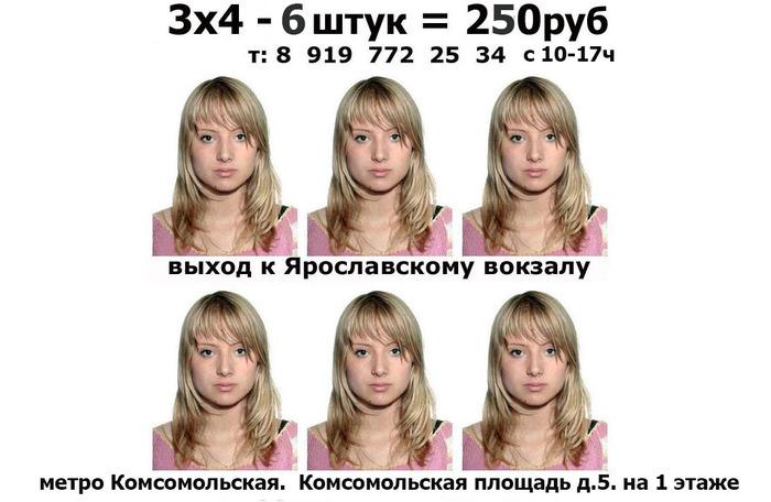 photo na dokymentu (700x456, 84Kb)