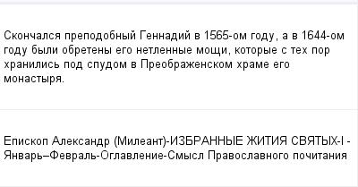 mail_99664831_Skoncalsa-prepodobnyj-Gennadij-v-1565-om-godu-a-v-1644-om-godu-byli-obreteny-ego-netlennye-mosi-kotorye-s-teh-por-hranilis-pod-spudom-v-Preobrazenskom-hrame-ego-monastyra. (400x209, 8Kb)