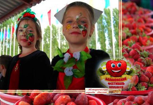 4498623_festival_klybniki0 (648x447, 89Kb)