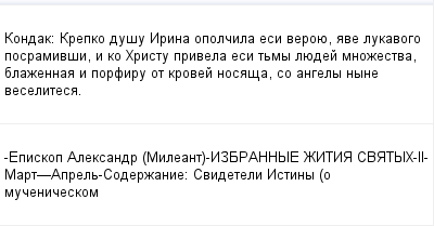 mail_98933555_Kondak_-Krepko-dusu-Irina-opolcila-esi-veroue-ave-lukavogo-posramivsi-i-ko-Hristu-privela-esi-tmy-luedej-mnozestva-blazennaa-i-porfiru-ot-krovej-nosasa-so-angely-nyne-veselitesa. (400x209, 8Kb)