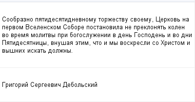 mail_99665596_Soobrazno-patidesatidnevnomu-torzestvu-svoemu-Cerkov-na-pervom-Vselenskom-Sobore-postanovila-ne-preklonat-kolen-vo-vrema-molitvy-pri-bogosluzenii-v-den-Gospoden-i-vo-dni-Patidesatnicy-v (400x209, 7Kb)