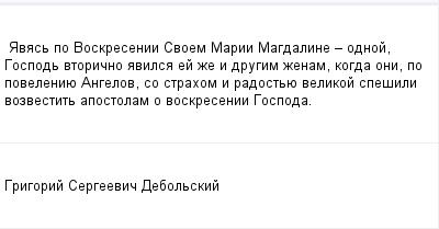 mail_99667392_Avas-po-Voskresenii-Svoem-Marii-Magdaline-_-odnoj-Gospod-vtoricno-avilsa-ej-ze-i-drugim-zenam-kogda-oni-po-poveleniue-Angelov-so-strahom-i-radostue-velikoj-spesili-vozvestit-apostolam-o (400x209, 6Kb)