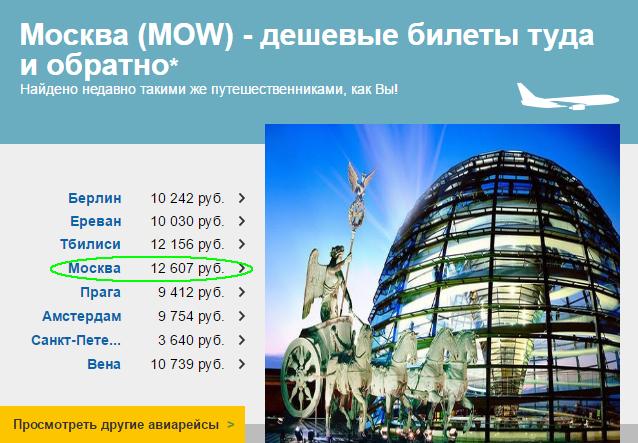Из Москвы в Москву