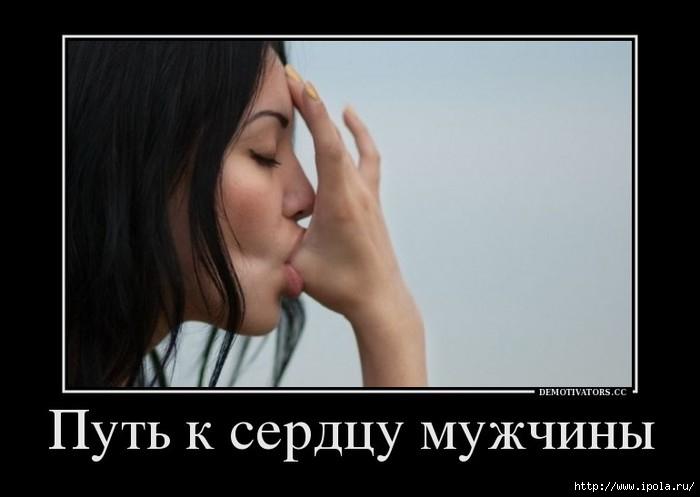 """alt=""""Путь к сердцу мужчины лежит через его желудок?""""/2835299__3_ (700x497, 94Kb)"""