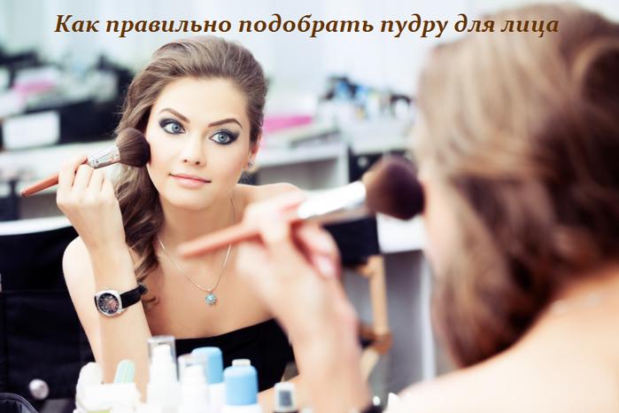 2749438_Kak_pravilno_podobrat_pydry_dlya_lica (700x466, 384Kb)