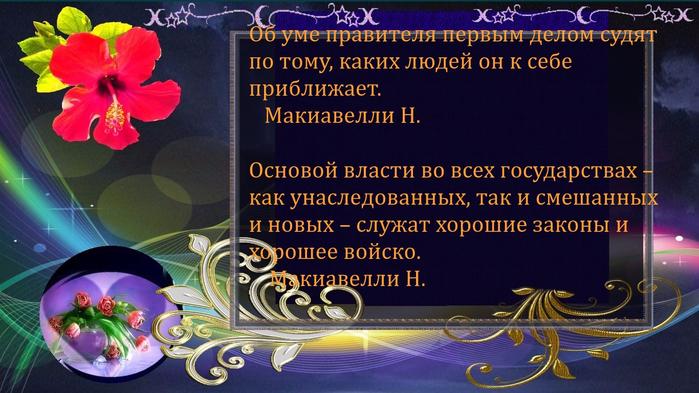 мудр0036 (700x393, 384Kb)