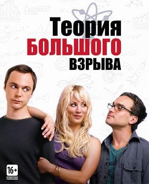 teoriya-bolshogo-vzryva (302x373, 46Kb)