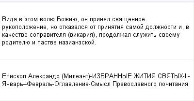 mail_99682947_Vida-v-etom-volue-Boziue-on-prinal-svasennoe-rukopolozenie-no-otkazalsa-ot-prinatia-samoj-dolznosti-i-v-kacestve-sopravitela-vikaria-prodolzal-sluzit-svoemu-roditelue-i-pastve-nazianzsk (400x209, 8Kb)