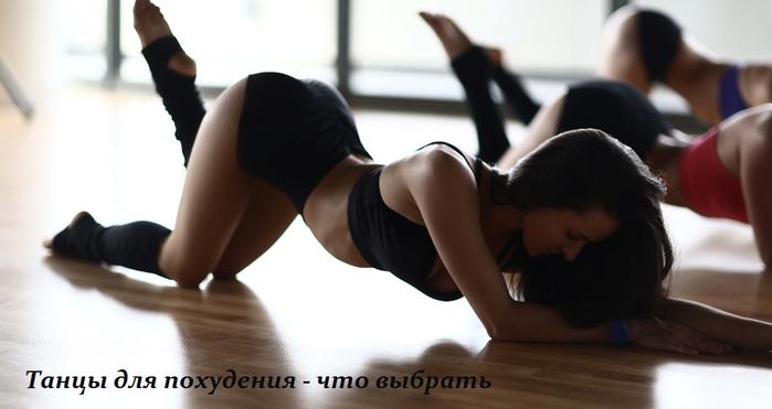 2749438_Tanci_dlya_pohydeniya__chto_vibrat (700x371, 301Kb)