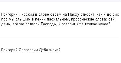 mail_99696070_Grigorij-Nisskij-v-slove-svoem-na-Pashu-otnosit-kak-i-do-sih-por-my-slysim-v-penii-pashalnom-proroceskie-slova_-sej-den-ego-ze-sotvori-Gospod-i-govorit_Ne-tazkoe-kakoe_ (400x209, 5Kb)