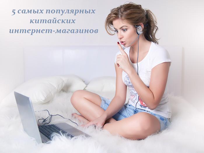 2749438_5_samih_popylyarnih_kitaiskih_internetmagazinov (700x524, 353Kb)