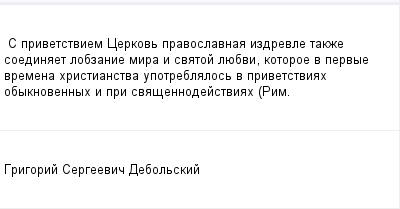mail_99697310_S-privetstviem-Cerkov-pravoslavnaa-izdrevle-takze-soedinaet-lobzanie-mira-i-svatoj-luebvi-kotoroe-v-pervye-vremena-hristianstva-upotreblalos-v-privetstviah-obyknovennyh-i-pri-svasennode (400x209, 6Kb)