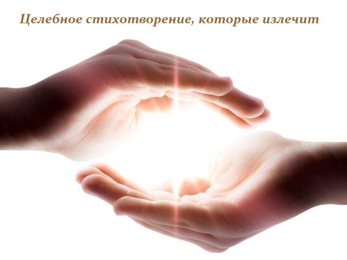 5365358_Celebnoe_stihotvorenie_kotorie_izlechit (700x525, 222Kb)