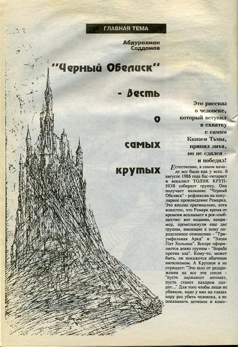 Russkiy_Rok_3-4_1993_01 (481x700, 161Kb)