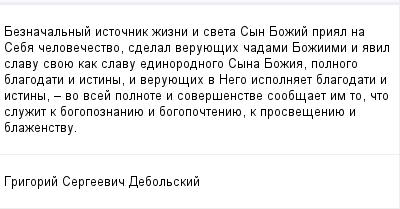 mail_99697850_Beznacalnyj-istocnik-zizni-i-sveta-Syn-Bozij-prial-na-Seba-celovecestvo-sdelal-veruuesih-cadami-Boziimi-i-avil-slavu-svoue-kak-slavu-edinorodnogo-Syna-Bozia-polnogo-blagodati-i-istiny-i (400x209, 8Kb)