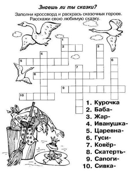 кроссворд сказки (474x604, 149Kb)
