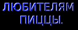 cooltext197525725282184 (254x98, 11Kb)