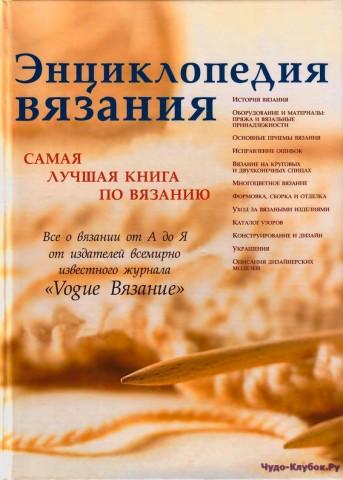4085248_enciklopediya_vyazaniya (343x480, 44Kb)