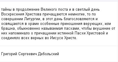 mail_99699443_tajny-v-prodolzenie-Velikogo-posta-i-v-svetlyj-den-Voskresenia-Hristova-pricasauetsa-nemnogie-to-po-soversenii-Liturgii-v-etot-den-blagoslovlauetsa-i-osvasauetsa-v-hrame-osobennye-prino (400x209, 8Kb)