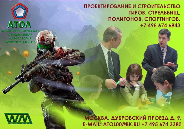 Оборудование тиров_www.npo-atol.ru (700x493, 459Kb)