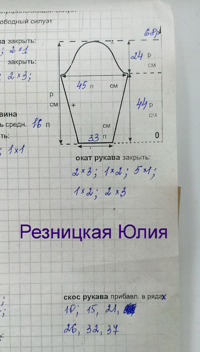 IMAG7018 (397x700, 301Kb)