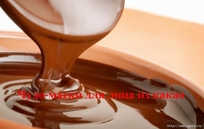 "alt=""Чудо-маски для лица из какао!/2835299__1_ (700x444, 165Kb)"