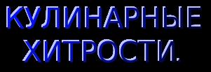 cooltext197663206549730 (301x103, 19Kb)