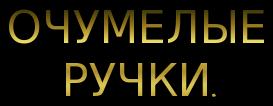 cooltext197675328559105 (273x106, 10Kb)