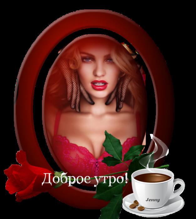 5252596_ytro_prekrasnoe (626x700, 379Kb)