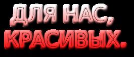 cooltext197714509955756 (265x113, 41Kb)