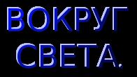 cooltext197728908086053 (196x111, 15Kb)