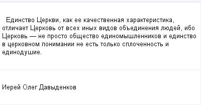mail_99715210_Edinstvo-Cerkvi-kak-ee-kacestvennaa-harakteristika-otlicaet-Cerkov-ot-vseh-inyh-vidov-obedinenia-luedej-ibo-Cerkov-_-ne-prosto-obsestvo-edinomyslennikov-i-edinstvo-v-cerkovnom-ponimanii (400x209, 6Kb)