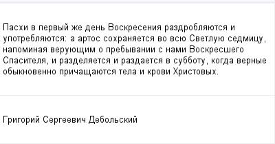 mail_99715292_Pashi-v-pervyj-ze-den-Voskresenia-razdroblauetsa-i-upotreblauetsa_-a-artos-sohranaetsa-vo-vsue-Svetluue-sedmicu-napominaa-veruuesim-o-prebyvanii-s-nami-Voskressego-Spasitela-i-razdelaet (400x209, 7Kb)