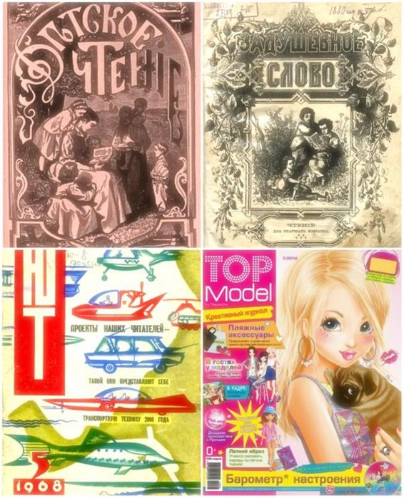 Как отупели детские журналы за 200 лет