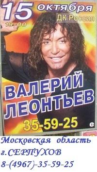 В Серпухове Валерий Леонтьев (200x354, 62Kb)