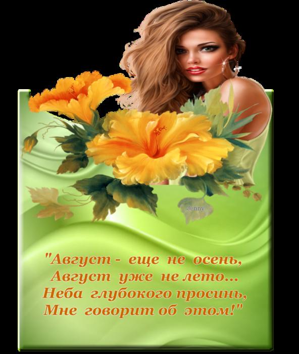 5252596_na_prozrachnom (592x700, 449Kb)