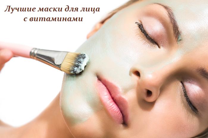 2749438_Lychshie_maski_dlya_lica_s_vitaminami (700x462, 386Kb)