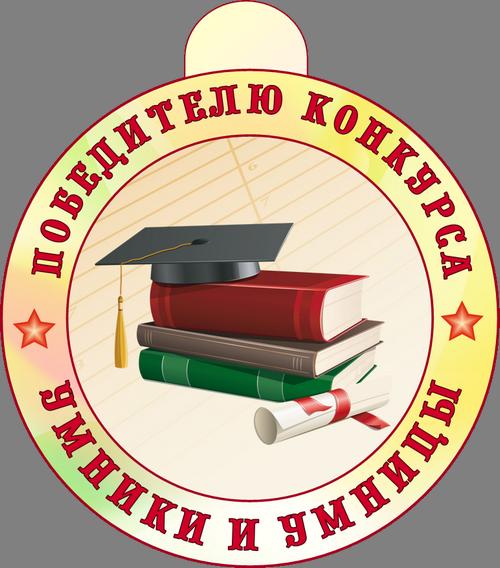 medal_07 (500x568, 387Kb)