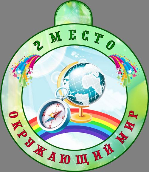 medal_11 (500x577, 459Kb)