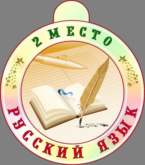 medal_21 (500x569, 389Kb)