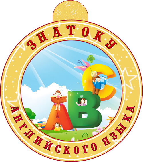 medal_24 (500x568, 359Kb)