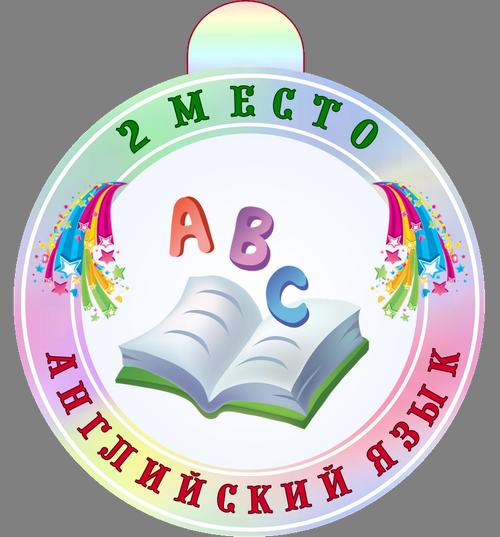 medal_28 (500x537, 319Kb)